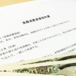貸倒引当金(かしだおれひきあてきん)